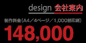 5days design 会社案内 制作料金 148,000円