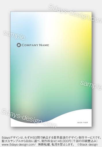 CFD14601 スタイリッシュな会社案内、爽やかなグラデーションカラー