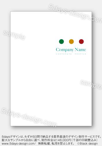 白をベースにした清潔感のある会社案内デザイン 表紙