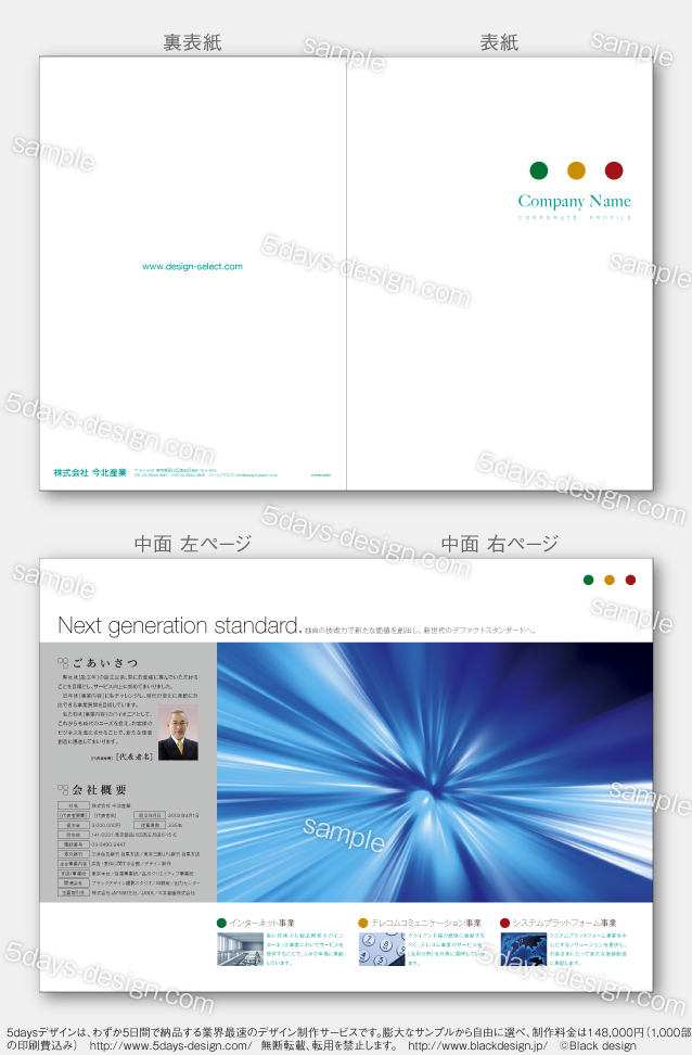 白をベースにした清潔感のある会社案内デザイン 全体構成