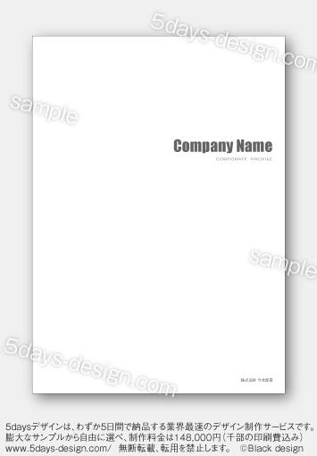 5days-design 白をベースに美しいタイポグラフィーで魅せる会社案内 表紙