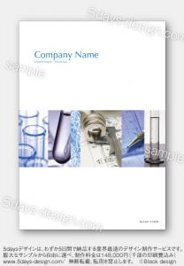 5日で納品:会社案内 スタンダードなレイアウトの会社案内 表紙デザイン