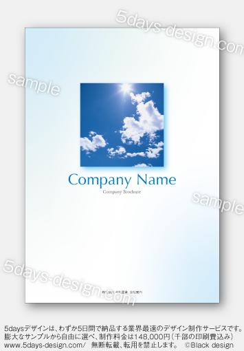 青空をテーマとし、爽やかなブルーをキーカラーにした会社案内 表紙